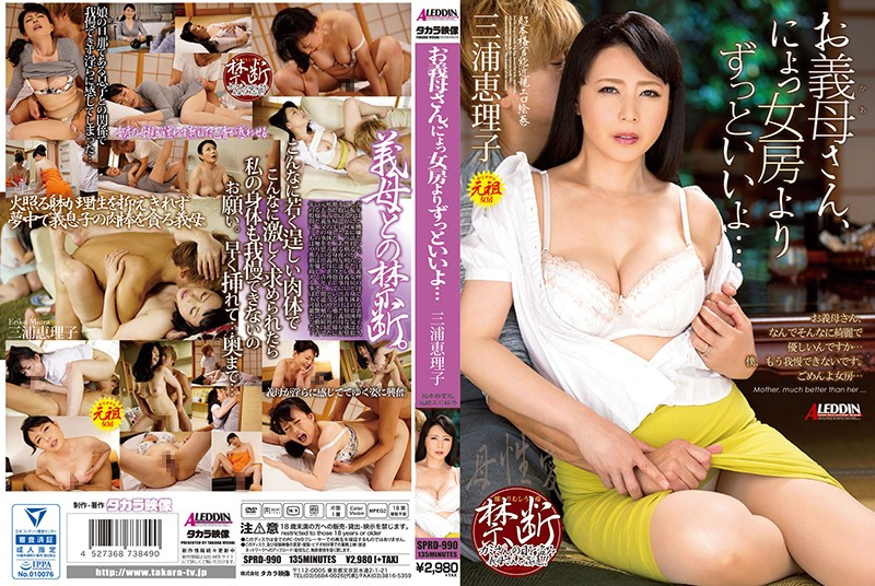SPRD-990 jav online Dear Stepmom, You're Much Better Than My Wife… Eriko Miura