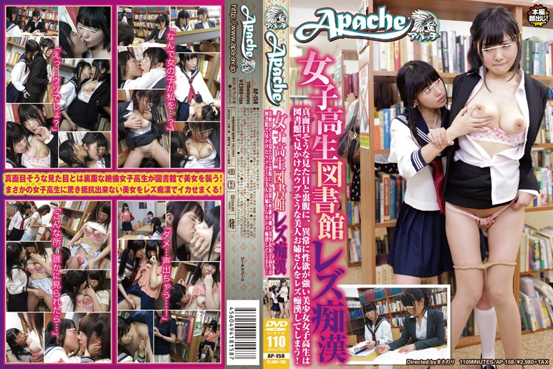 AP-158 japanese porn movie Lesbian Library Groper – Behind Her Serious-Looking Appearance Is A Wild Hot Schoolgirl With A