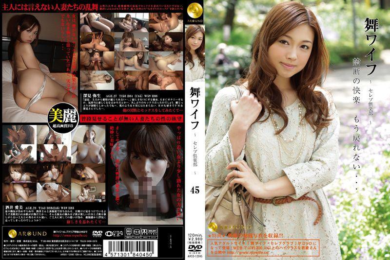 ARSO-12045  My Wife -Celeb Club- 45