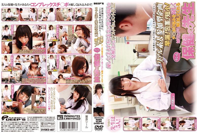 DVDES-467 japan porn Kaoru Natsuki (Tsubaki Kato) Hibiki Otsuki When I Was In Puberty, If I Had A Place Like That… Real Amateur Participation Type Variety Show