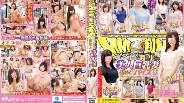 DVDES-904 free asian porn Magic Mirror Bus Everyone's Over 35 & At Least An F-Cup!! Neat & Clean Socialite Beauties Big Tits