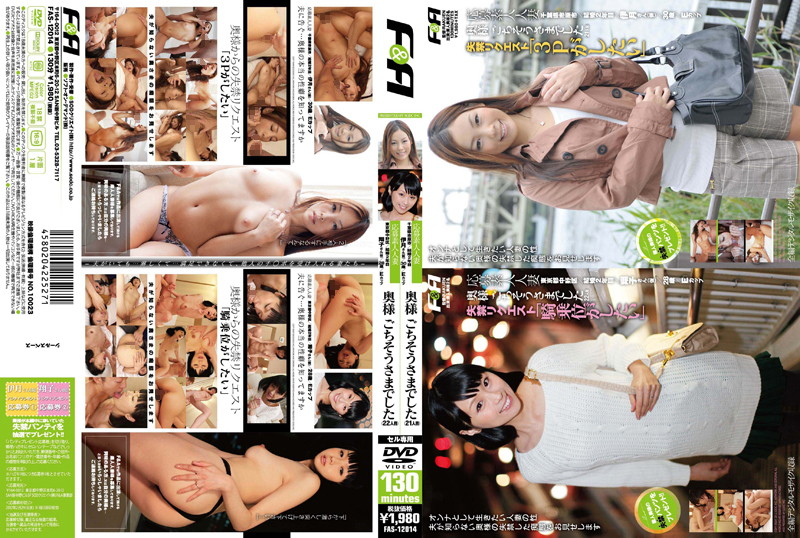 FAS-12014 watch jav online Thank You Very Much Ma'am 21-22