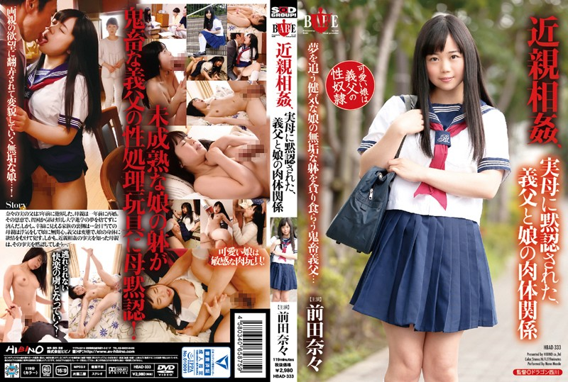 HBAD-333 jav watch Nana Maeda Fakecest. The Sexual Relations Of A Daughter And Her Stepfather Silently Approved By Her Own Mother.