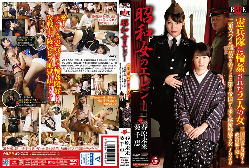 HBAD-403 porn jav Miki Sunohara Chie Aoi Elegy Of A Showa Woman 2 Ladies Gang Bang Fucked By The Military Police A Secret Policewoman From