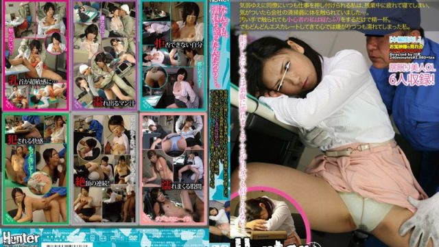 HUNT-638 japaneseporn Forced to Work Overtime I Fell Asleep in the Office! A Cleaner Came in and Started Touching Me with