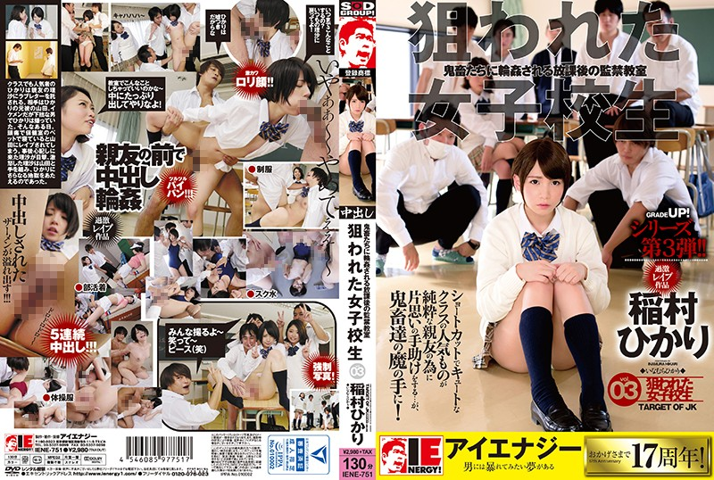 IENE-751 hd japanese porn Hikari Inamura A Schoolgirl Gets Some After School Gang Bang Rough Sex In Confinement vol. 03