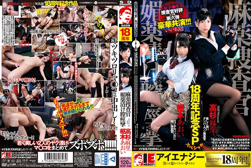 IESP-646 jav watch Aoi Kururugi Mari Takasugi Aoi Kururugi Mari Takasugi 18th Year Commemorative Special The Narcotics Investigation Squad