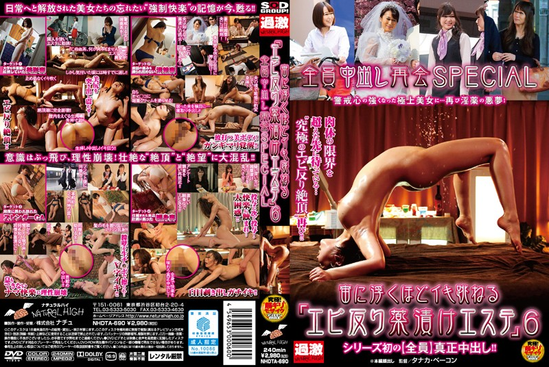 NHDTA-690 popjav The Aphrodisiac Addicts' Massage Parlor: Fuck Her Til She's Spent! 6 – All Members Return For A