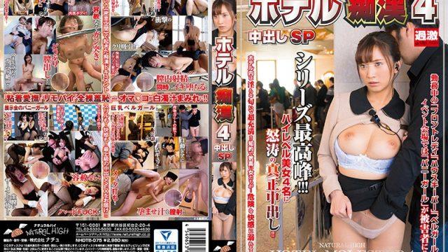 NHDTB-075 xx porn Hotel Molester 4 Creampie SP