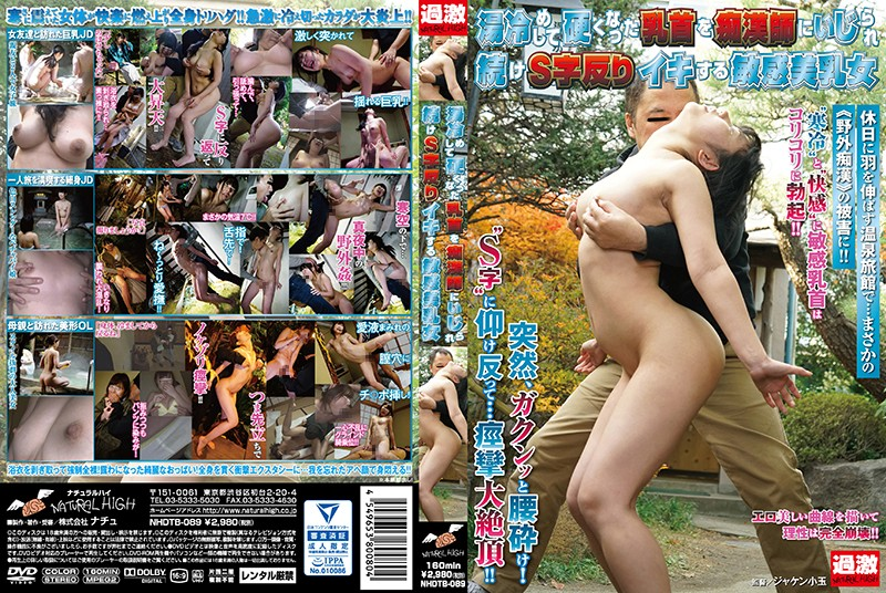 NHDTB-089 jav porn best This Girl With Beautiful Tits Is Bending Over Backwards In Ecstasy When She Gets Her Nipples
