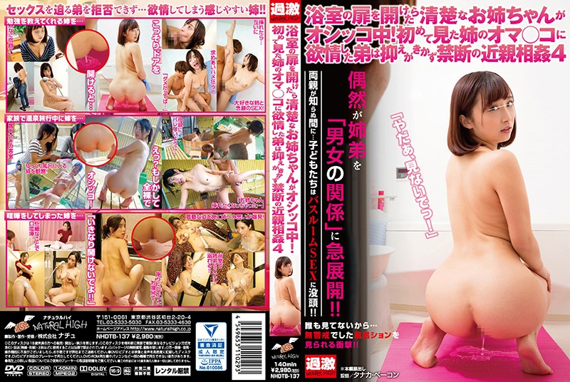NHDTB-137 free jav Opening The Door To The Bath, He Sees His Neat and Clean Big Sister Naked And Pissing! Seeing His