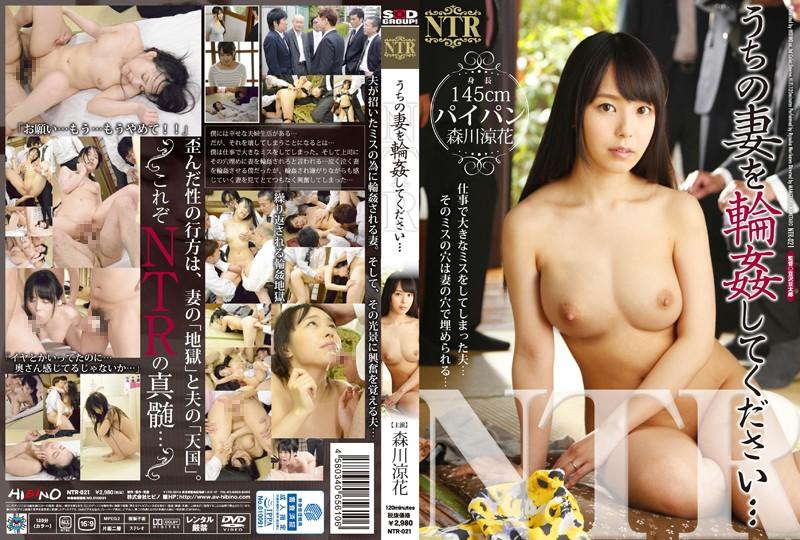 NTR-021 jav japanese Please Gang Bang My Wife… Suzuka Morikawa