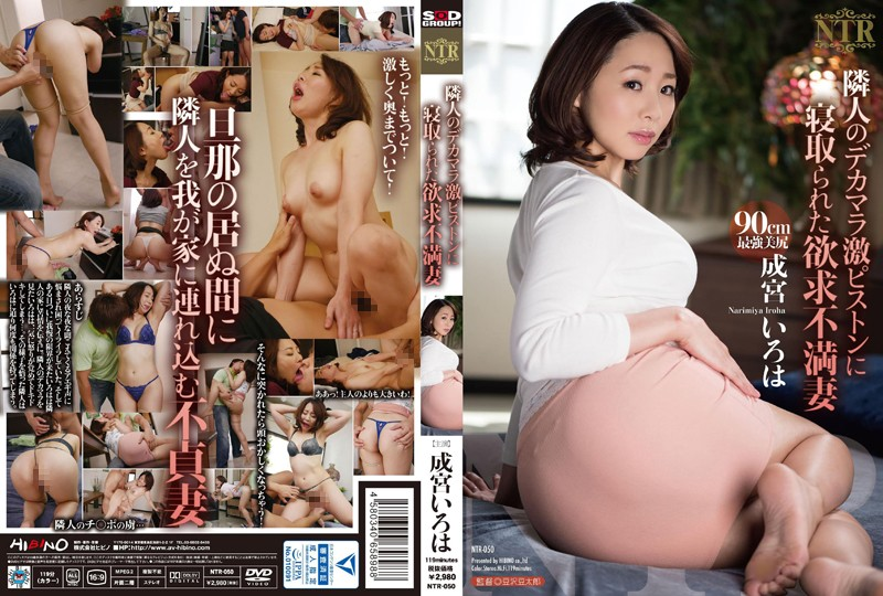 NTR-050 xx porn Frustrated Wife Piston Fucked By Neighbor's Huge Cock