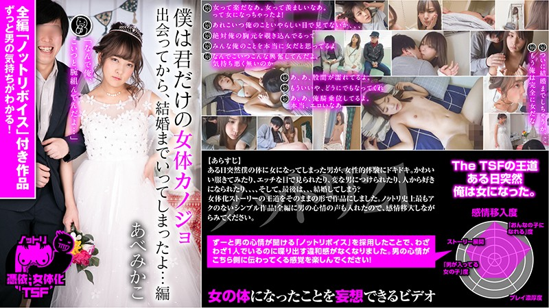 NTTR-021 hot jav I'm Your Very Own Girlfriend With A Girl's Body. After We Met, I Even Married Him… Mikako Abe