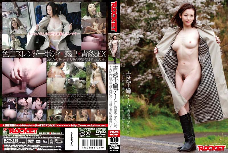 RCT-219 popjav Fucking In The Open Air – Adultery Date Yukako Shinohara