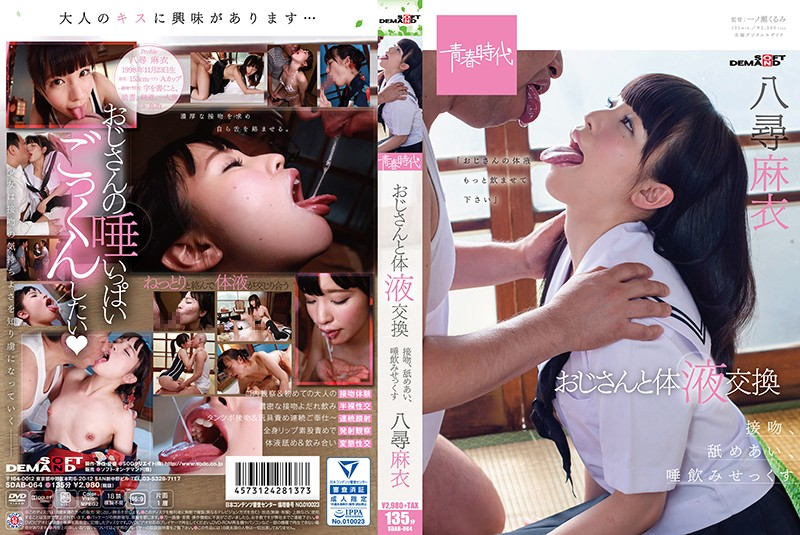 SDAB-064 jav.com Trading Juices With Older Man Kissing, Licking, Spit Swallowing Fuck Mai Yahiro