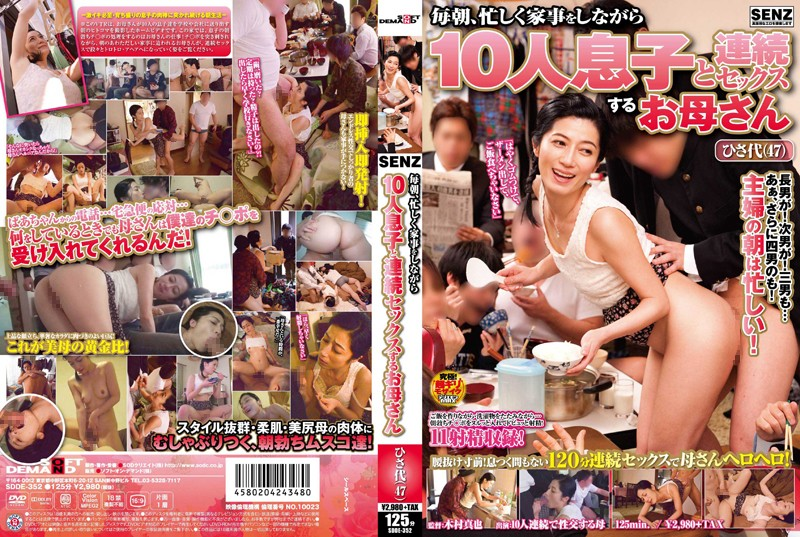 SDDE-352 japanese sex videos Every Morning, Mom Gets Serially Fucked By 10 Sons While Busy With Her Morning Chores – Hisayo (47)
