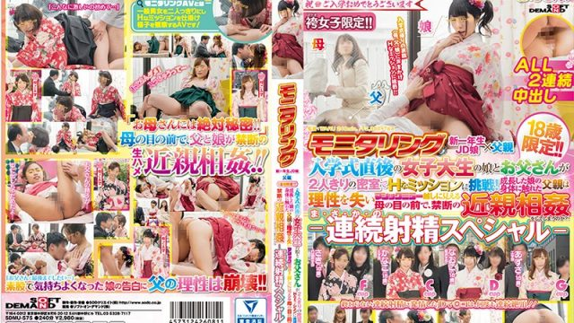 SDMU-575 hd japanese porn A Focus Group AV A Freshman JD x Her Dad On The Other Side Of That One Way Mirror Is Her MILF Mama!