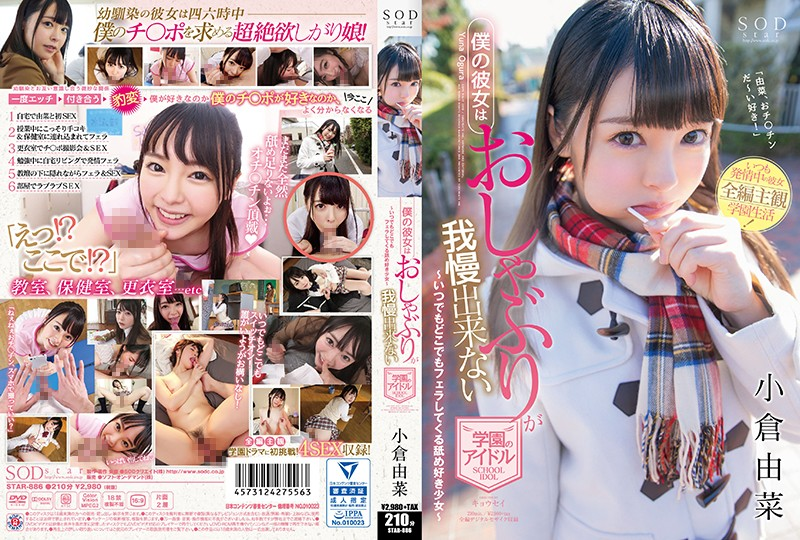 STAR-886 jav model My Girlfriend Is A School Idol Who Can't Resist Sucking Dick Yuna Ogura