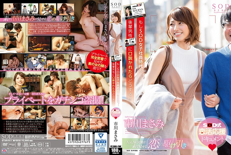 STAR-911 jav watch Masami Ichikawa Masami Ichikawa What Would Happen If A Woman Gets Seduced By A Former Work Colleague From Her Days