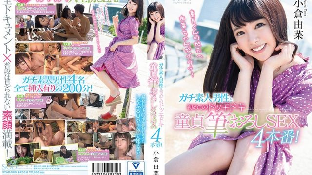 STAR-969 japan porn Yuna Ogura Her First Thrilling Cherry Boy Sex With An Amateur Boy 4 Fucks!