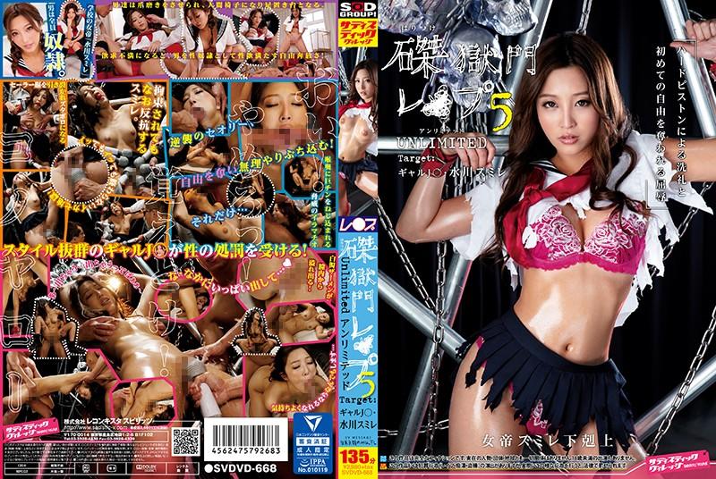 SVDVD-668 japan porn Prison Rape 5 – Unlimited Target: High School Gal Sumire Mizukawa