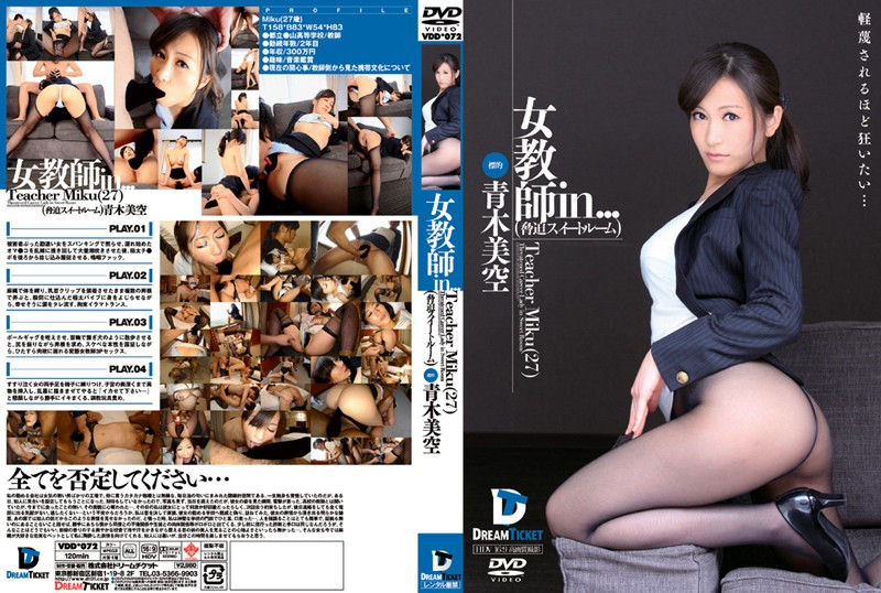 VDD-072 hot jav Woman Teacher in the Torture Suite Teacher miku (27)