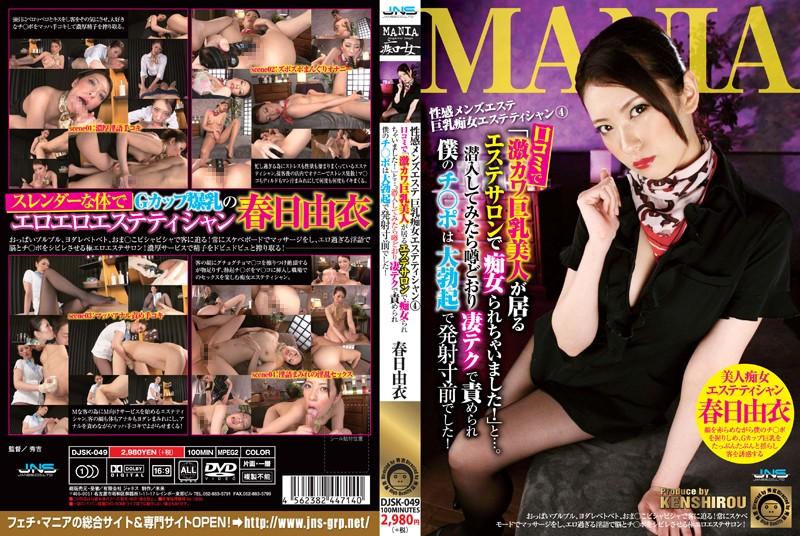 DJSK-049 top jav Erotic Men's Massage Parlor – Busty Esthetician Slut 4 Yui Kasuga
