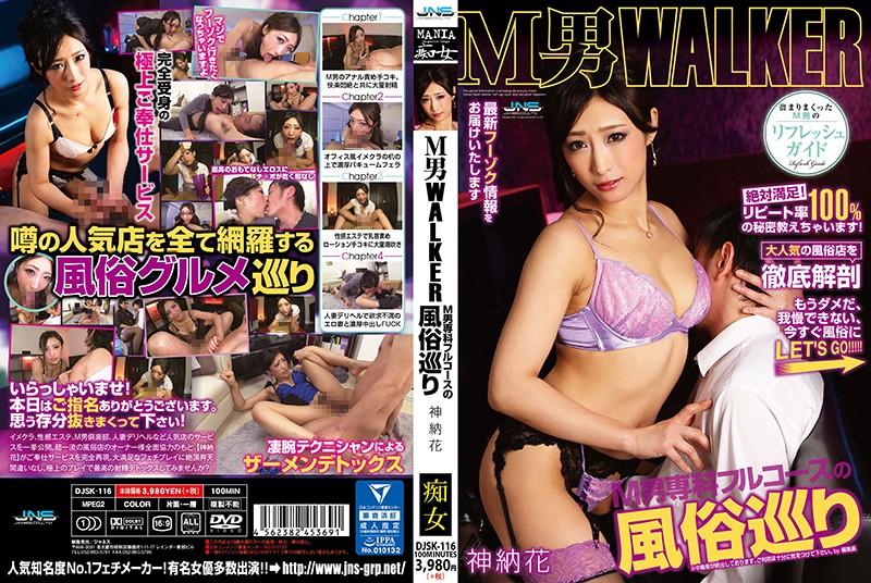 DJSK-116 porn 1080 Maso Man Walker A Sex Club Journey Full Course Special Specializing In Maso Men Hana Kano