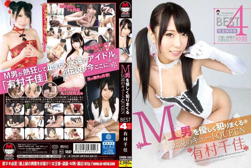 DMBK-046 jav actress Legendary Cute Queen's Tender Domination of Submissive Men Chika Arimura Best Of 4 Hours