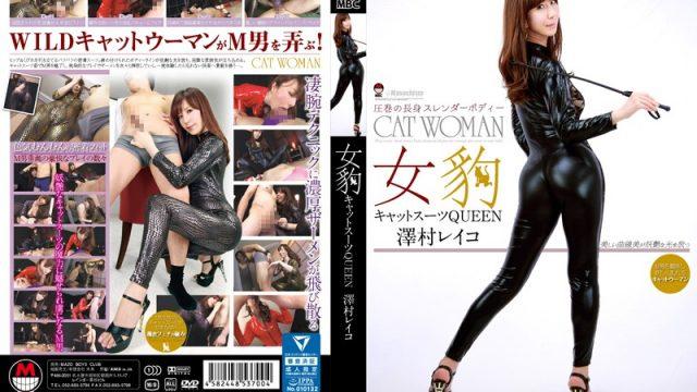 DMBL-008 jav model The Female Kat Suits QUEEN Reiko Sawamura