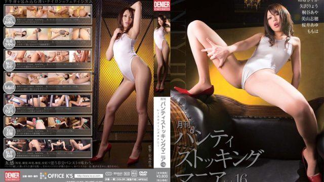 DKDN-019 jav porn Gekkan Series Pantyhose Mania vol. 16