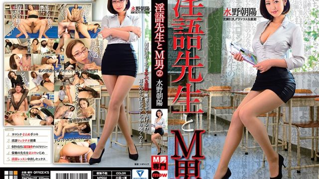 DMOW-137 japanese adult video Dirty Talking Teacher And The Masochist Man 2 Asahi Mizuno