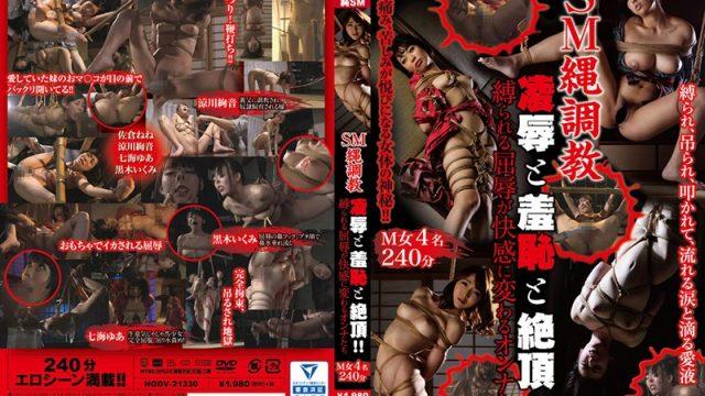 HODV-21330  Ayane Suzukawa Nene Sakura S&M Bondage Breaking In Training Torture & Rape And Shame And Ecstasy!! Women Who Feel Pleasure From