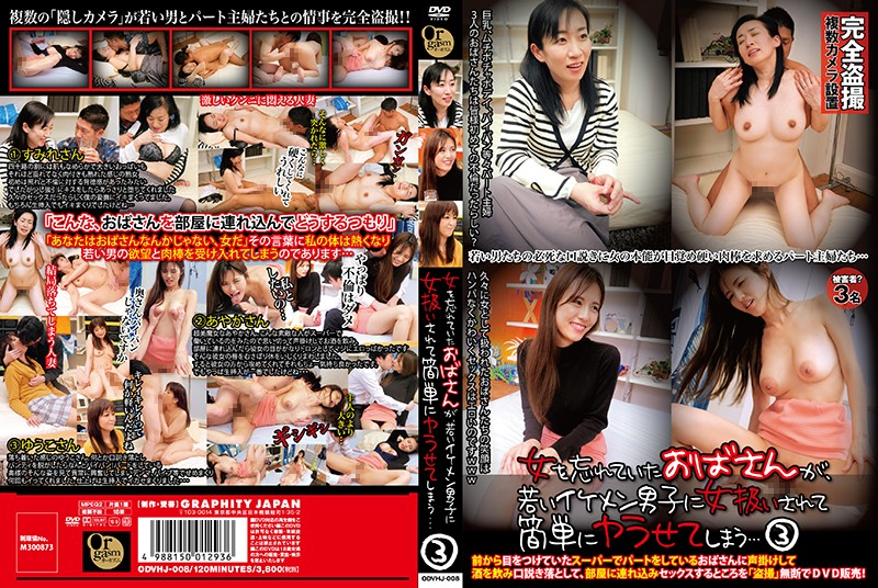 ODVHJ-008 jav free This Old Lady Who Forgot What It Felt Like To Be A Woman Was Treated Like A Lady By A Young Man And