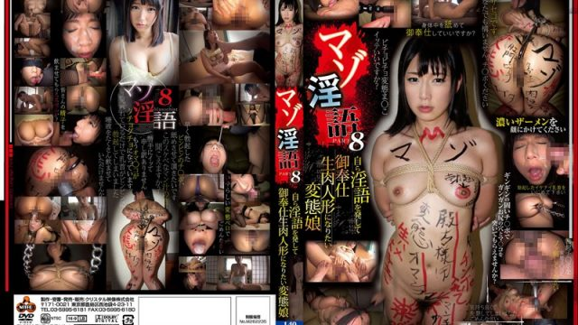 NITR-113 asian porn Masochistic Dirty Talk 8 An Mizuki