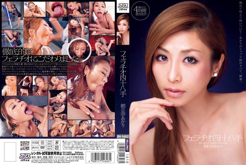 DV-1462 porn hd jav Every Blowjob In The Book Akari Asahina
