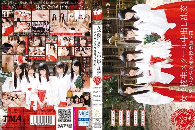 AVOP-109 hd asian porn Arisu Hayase Asami Tsuchiya Creampie Orgies At A Girls Only School – Extra Curricular Lessons For A Shrine Maiden With A Shaved