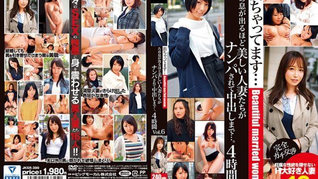 JKSR-399 JavLeak Beautiful Married Women Get Picked Up And Cream Pied 4 Hours vol. 6