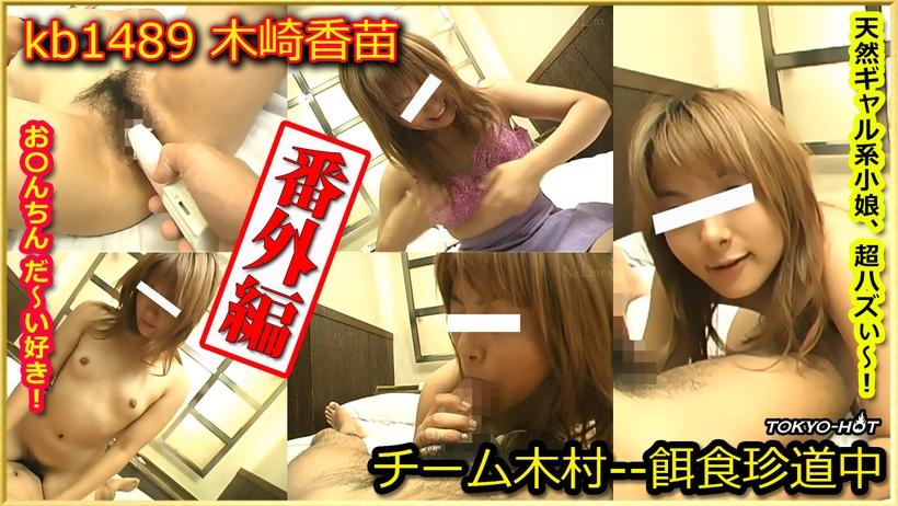 Tokyo Hot n1156 watch jav Beauty Caster Hard Play Training Mana Kitahara