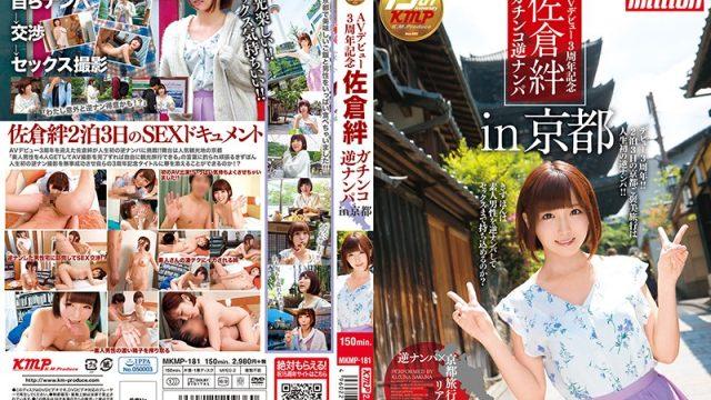 MKMP-181 sex japan A 3rd Year Anniversary Of Her AV Debut Kizuna Sakura Serious Reverse Pick Up In Kyoto