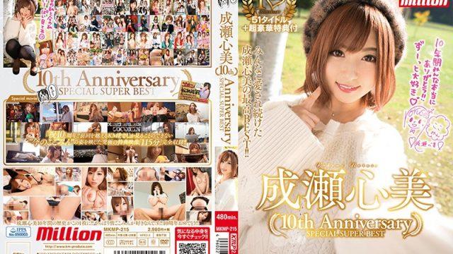 MKMP-215 japan hd porn Kokomi Naruse 10th Anniversary Special Super Best Collection