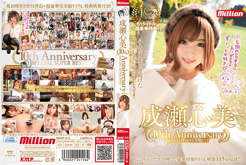 MKMP-215 japan hd porn Kokomi Naruse 10th Anniversary Special Super Best Collection