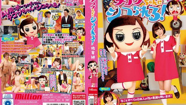 MKMP-284 jav watch Sakura Kizuna Masturbation by Chikotsu!
