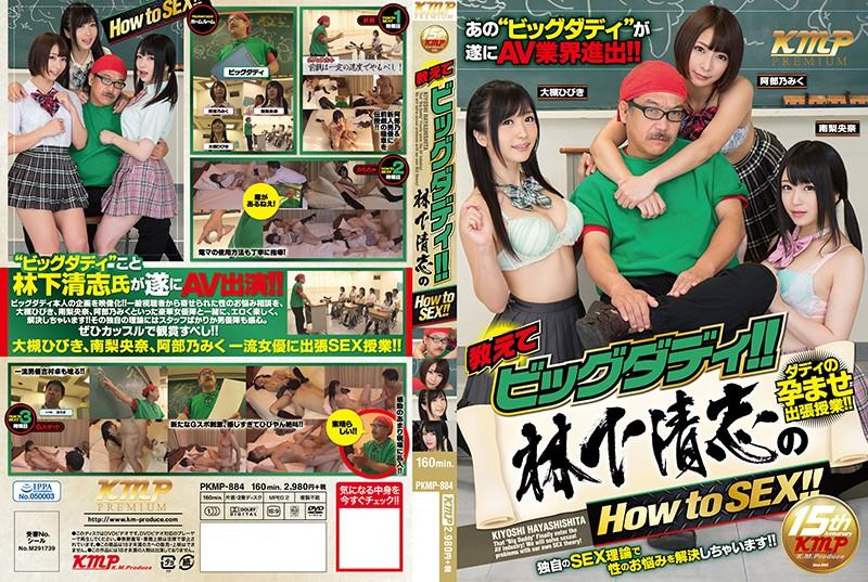 PKMP-884 Javbraze Please Teach Me Big Daddy!! Kiyoshi Hayashishita In How To Sex!!