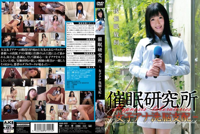 ANX-053 jav xxx Hypnotism Research – Female Anchor Brainwashing Control – Hibiki Otsuki