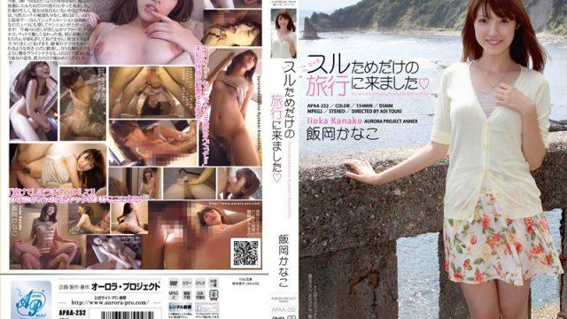 APAA-232 japanese porn movie I Came on a Trip To Fuck Kanako Ioka