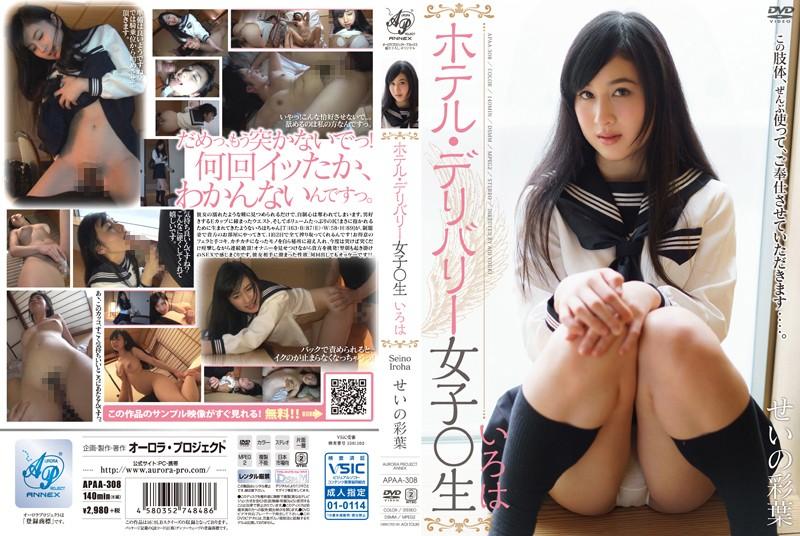 APAA-308 jav teen The Hotel Delivery Health Schoolgirl Iroha Starring Iroha Seino