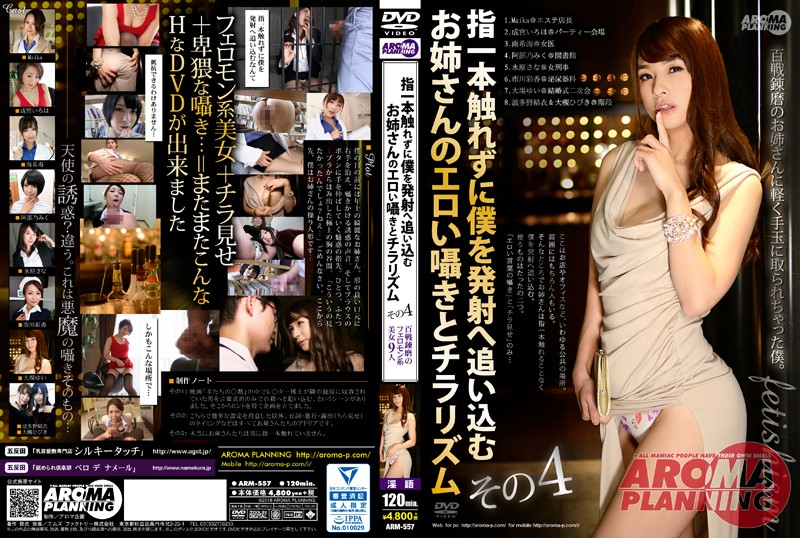 ARM-557 jav me Maika (Miyu) Yui Hatano Erotic Whispers And Peepism Of The Older Sister Who Drives Me To Ejaculation Without Laying A Finger