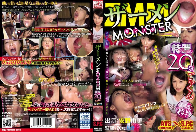ASPC-003 japan porn Semen MONSTER Yumi Anno